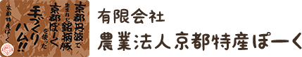 有限会社農業法人京都特産ぽーく